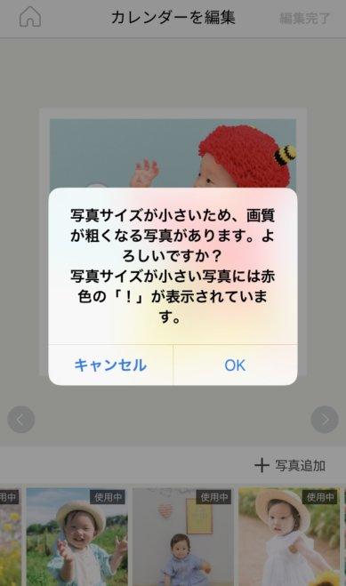 編集エラー
