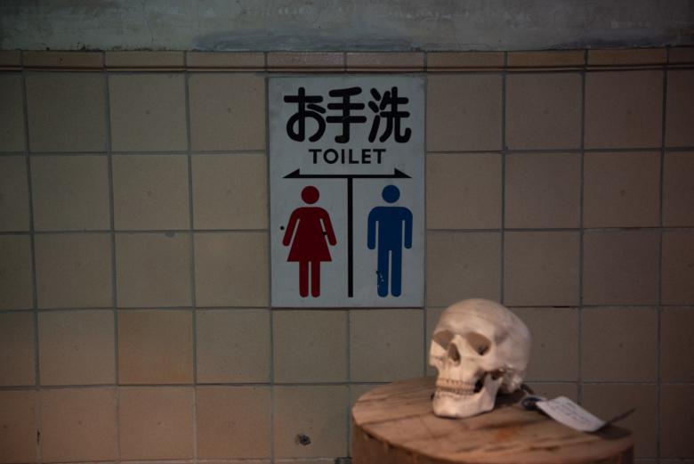 人骨とトイレ