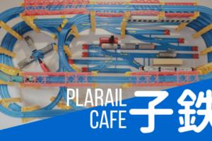 Plarailcafe