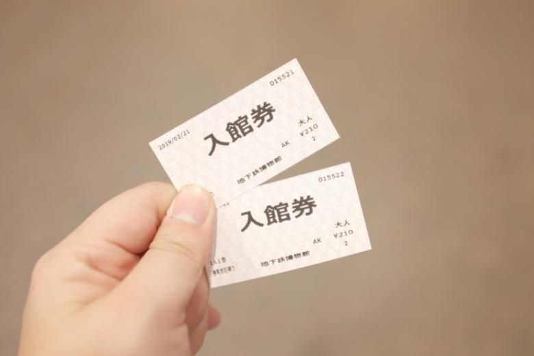 切符のような入場券