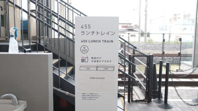 ご飯が食べれる電車
